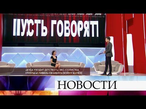 В ток-шоу «Пусть говорят» история бывшей солистки поп-группы «Сливки» Дарьи Ермолаевой.