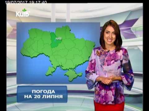 Телеканал Київ: Погода на 20.07.17