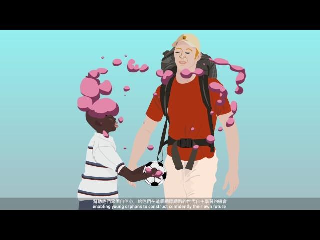 2017實踐媒體傳達設計 _創媒組4年級_葉書晴作品 - Orphan Development Project