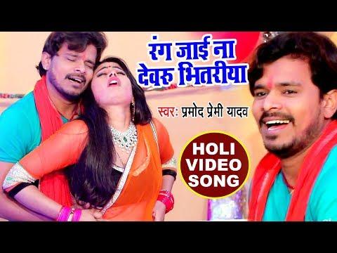 होली (2018) का सुपरहिट होली गीत - Pramod Premi - Rang Jayi Na Devaru Bhitariya - Bhojpuri Holi Song