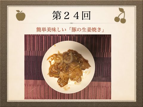 Ryo's Cooking 〜 第24回 簡単美味しい「豚の生姜焼き」〜