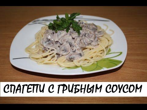 Спагетти со сливочно-грибным соусом. Кулинария. Рецепты. Понятно о вкусном.