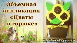 Summer crafts: flowers. Детские поделки из бумаги. Объемная аппликация «Цветы в горшке». Видео урок