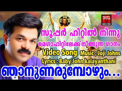 Njaan Unarumpozhum # Christian Devotional Songs Malayalam 2018 # Christian Video Song