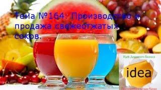 видео Как открыть бизнес по производству и продаже свежевыжатого сока