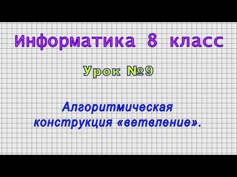 Информатика 8 класс (Урок№9 - Алгоритмическая конструкция «ветвление».)