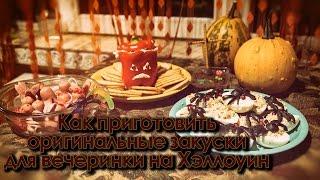Как приготовить оригинальные закуски для вечеринки на Хэллоуин - видеоурок