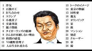 【作業用】島田紳助 何度聞いても笑えるトーク集 島田紳助 検索動画 26