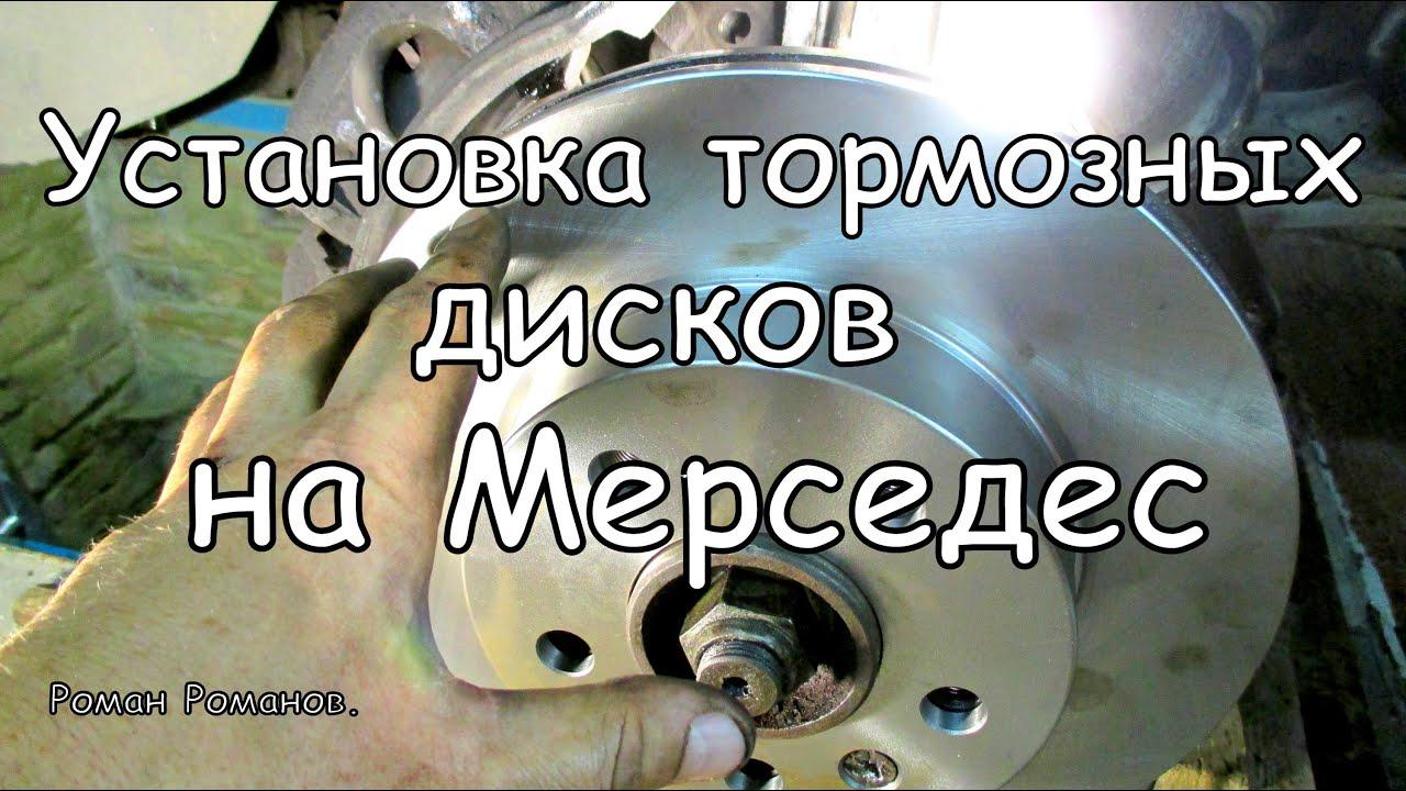 как снять задние тормозные диски мерседес вито