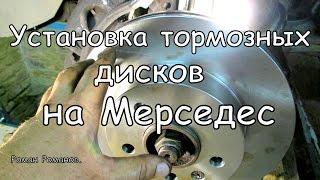 Замена тормозных дисков Мерседес Вито.