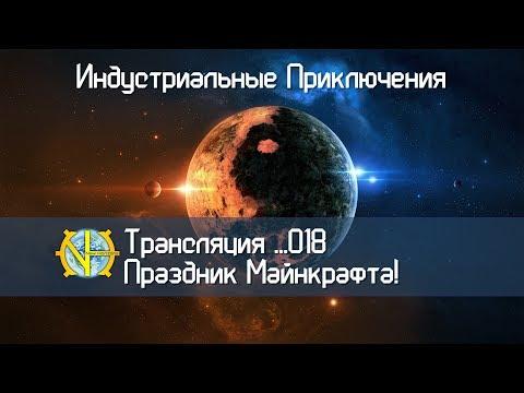GregTech [СТРИМ]#18 - Праздник Майнкрафта! Строим фундамент Инженерного Храма Лучезарной!
