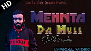 Mehnta Da Mull : Sood Parminder (HD Lyrical Video) New Punjabi Song 2020