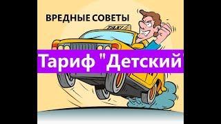 вредные советы такси