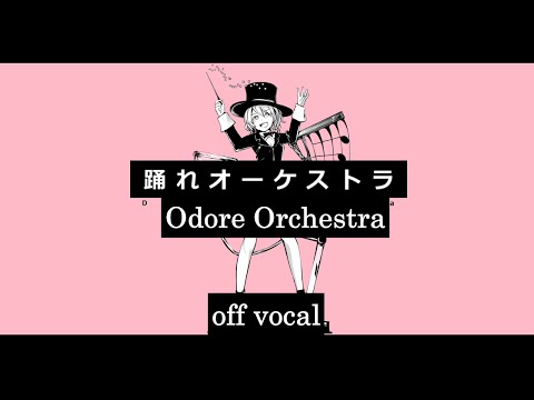 [Karaoke | off vocal] Odore Orchestra [YASUHIRO]