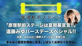 20180729 LINELIVE『原宿駅前ステージは夏開幕宣言!!』遠藤みゆバースデ...