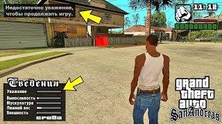 Что будет, если у Сиджея будет недостаточно уважения в игре GTA San Andreas?
