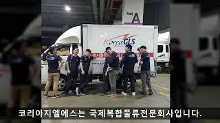 [KOREA GLS]전시화물 국내전시 uia 세계건축대…
