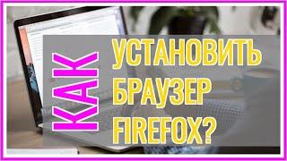 Хороший Браузер Mozilla Firefox | Установить Браузер Firefox