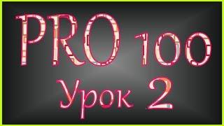 PRO 100 Урок 2 (videoHD)