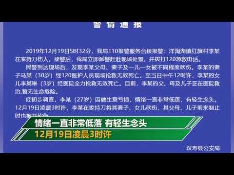 湖南汉寿一男子砍死妻女砍伤父母 警方:其生意亏损有轻生念头