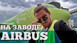 Как делают самолеты и первый в России Airbus A320 NEO