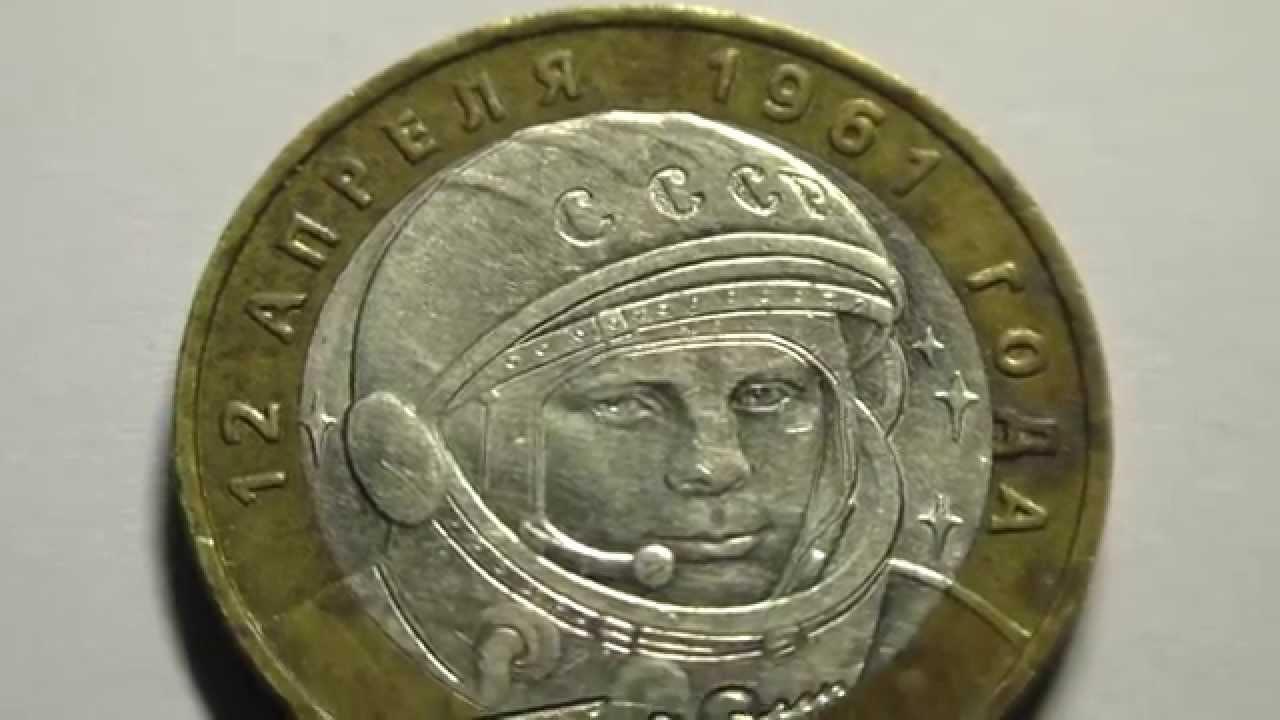 Юбилейная монета 10 рублей гагарин монеты выпущенные в 2015г