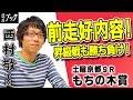 【競馬ブック】西村敬TMの推奨馬(もちの木賞・京都9R 2018年11月17日)【TMトーク】