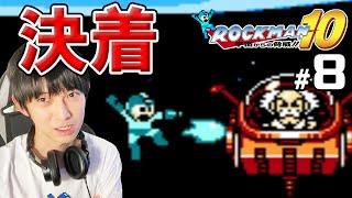 【#08】ロックマン10 ノーダメージクリアへの道【本郷奏多の日常】