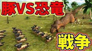 【バカゲー】最強の生物恐竜に最弱の豚が挑むゲームが面白すぎるwwwww【Bea…