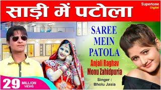 साड़ी में पटोला | Saree Mein Patola | Bholu Jassia | Anjali Raghav | Haryanvi Song