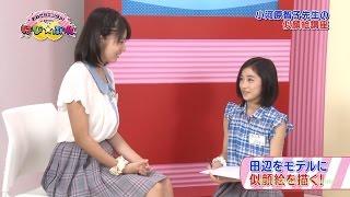 おねだりエンタメ!~ はぴ☆ぷれ」2014年8月23日放送より 前半「まだ間に...