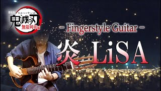 炎(Homura) LiSA 完コピ!ソロギターカバー/ Demon Slayer - Fingerstyle Guitar cover / Nobu