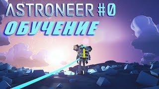 👨🚀 Astroneer #0. Прохожу обучение и вспоминаю как играть. Астронир - игра о выживании в космосе.