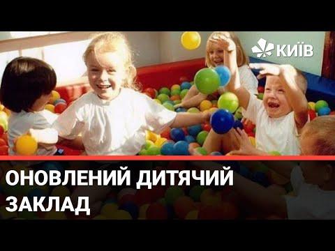 У Дарницькому районі відчинив двері ще один дитячий садок