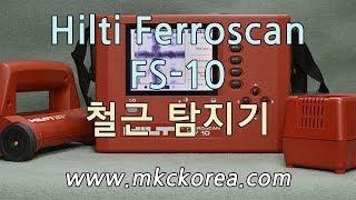 Hilti Ferroscan FS-10 (철근 탐지기)
