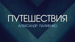 Путешествия. Александр Палиенко.