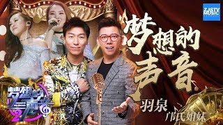 [ CLIP ] 羽泉 邝氏姐妹《梦想的声音》《梦想的声音2》EP.12 20180119 /浙江卫视官方HD/