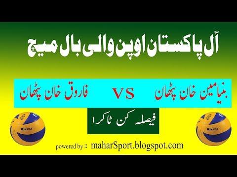 binyamin khan,murad jehan vs farooq khan volleyball ball match nature of volleyball ball