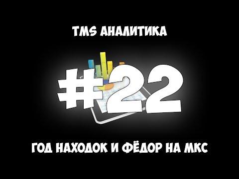 TMS Аналитика #22 - Год находок и Фёдор на МКС