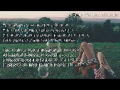 [lyrics] Твоя девочка ушла...♡ [LIETUVIŠKAI]