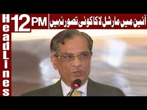 Download Youtube: Cjp Saqib Nisar Rules out Possibiity of Martial Law - Headlines 12 PM - 23 March - Express News
