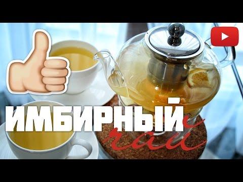 имбирь лимон и мед для иммунитета рецепт имбирь
