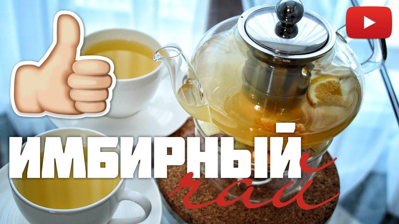 Имбирный чай с лимоном и медом. Рецепт #ВикторияР