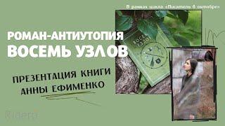 Роман-антиутопия «Восемь узлов». Презентация книги Анны Ефименко