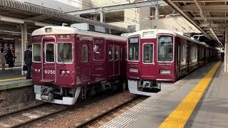 【阪急神戸線】1000系新車1017F運用三日目普通運用まとめ