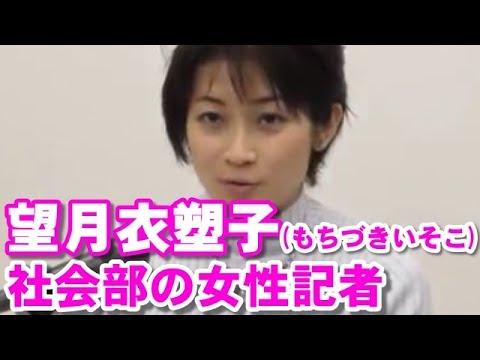 【官邸の申し入れ】東京新聞・望月記者「知る権利を阻害する行為ではないか、私や社への精神的圧力のみならず」