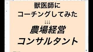 獣医師にコーチング→農場経営コンサルタントに転身!!解説