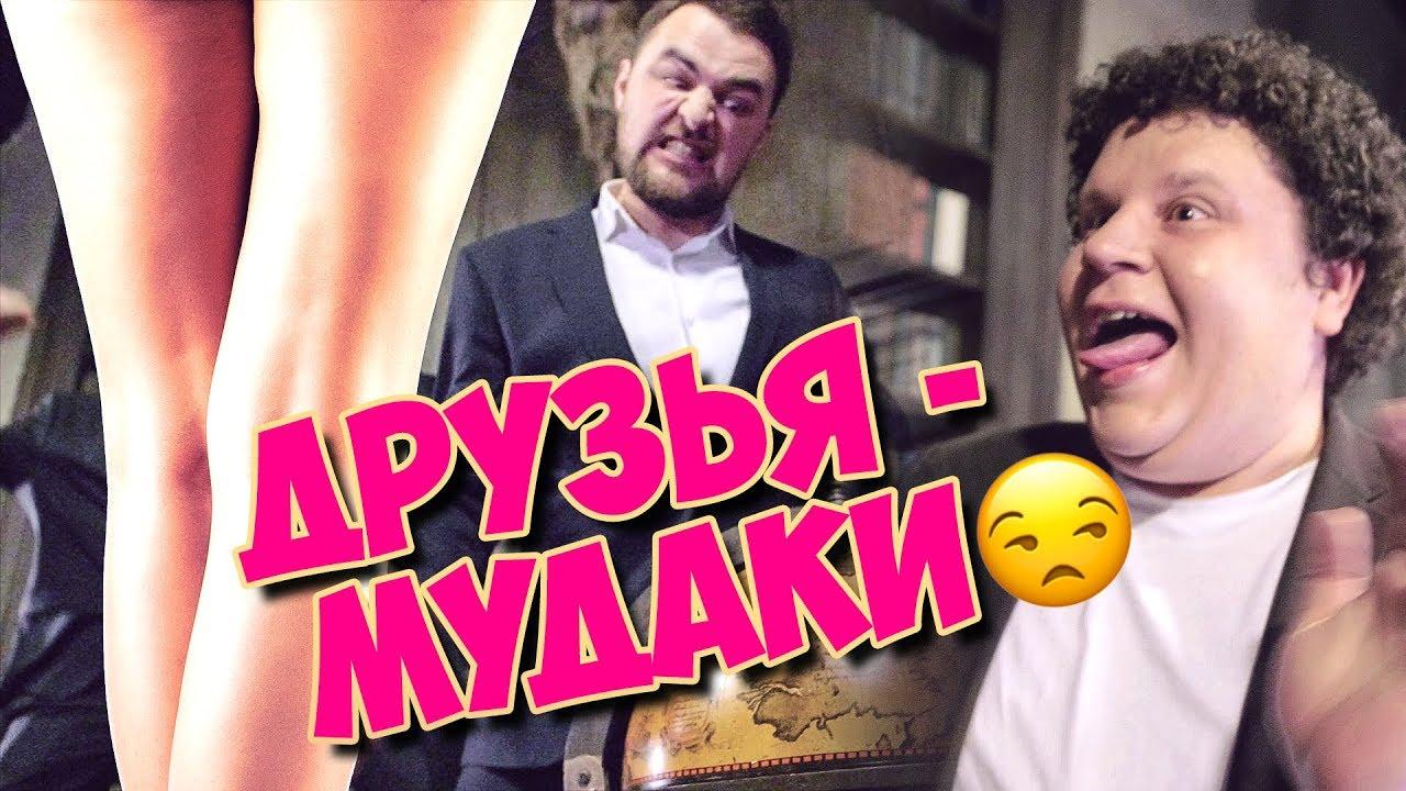 Друзья - мудаки (#ЕвгенийКулик)
