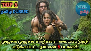 Best Hollywood forest movies in Tamil dubbed | ADVENTURE MOVIES | HOLLYWOOD | TAMIL | WEB TAMIL