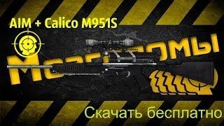 AIM для Warface 10.05.2014. Скачати безкоштовно, Проходження профі з Аимом + Calico M951S